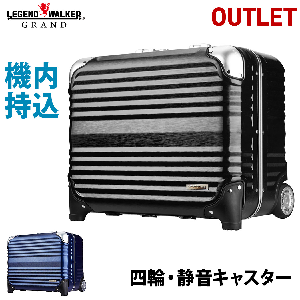 アウトレット スーツケース ビジネスキャリー 機内持ち込み 可 キャリーバッグ キャリーケース ノートパソコン SS サイズ 2日 3日 超軽量 LEGEND WALKER GRAND レジェンドウォーカーグラン 『B-6607-45』