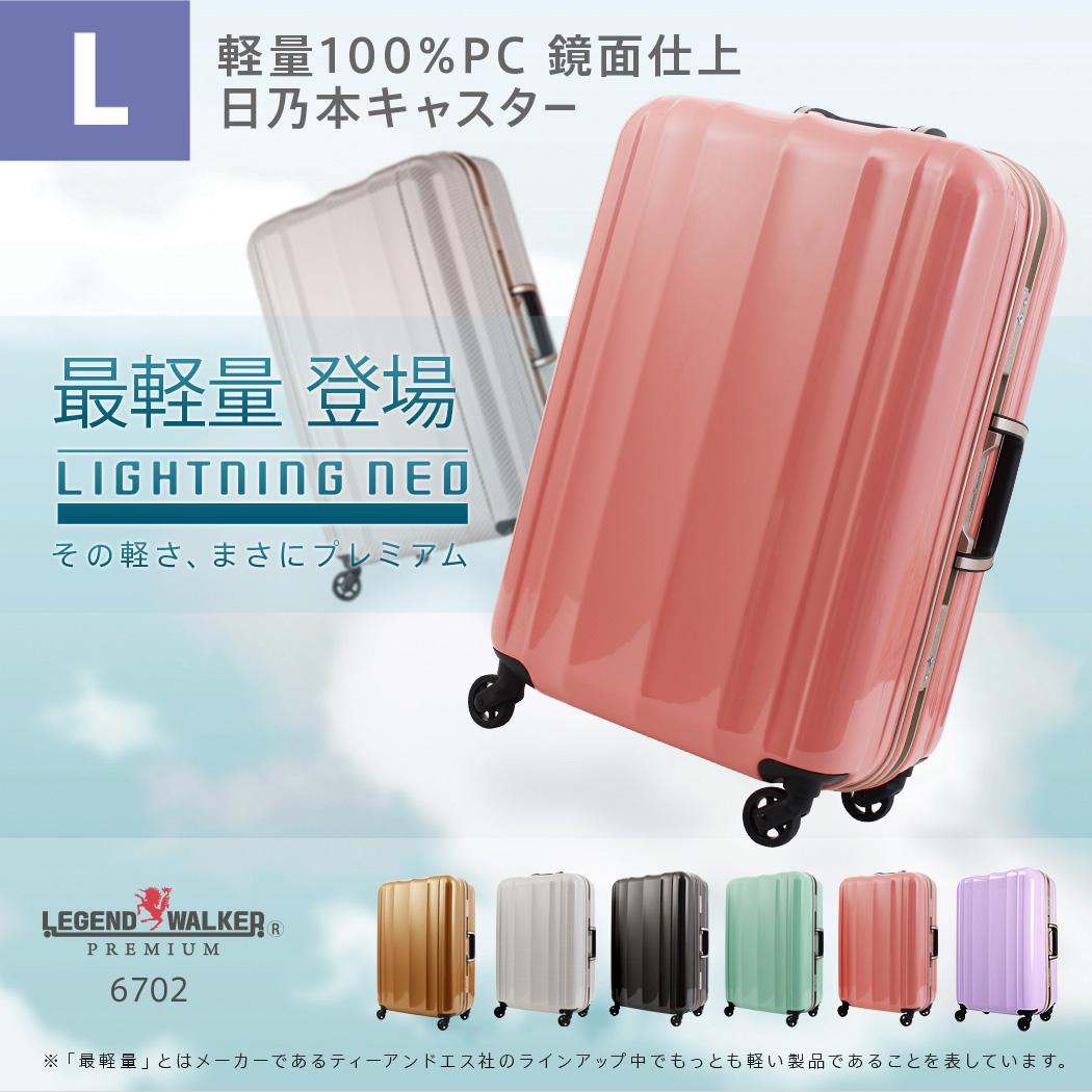 キャリーケース スーツケース 超軽量 キャリーバッグ キャリーバック 旅行用かばん 新作 LEGEND WALKER レジェンドウォーカー L サイズ 7日 8日 9日 長期滞在 修学旅行 海外旅行 『W-6702-70』