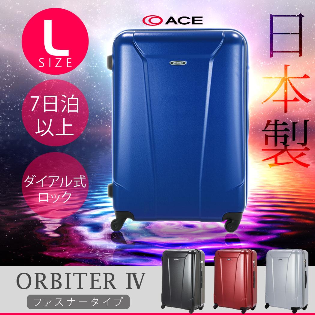 【メーカー直送翌日到着不可】スーツケース キャリーケース キャリーバッグ キャリー 旅行鞄 大型 Lサイズ エース ORBITER4 ACE AE-04033