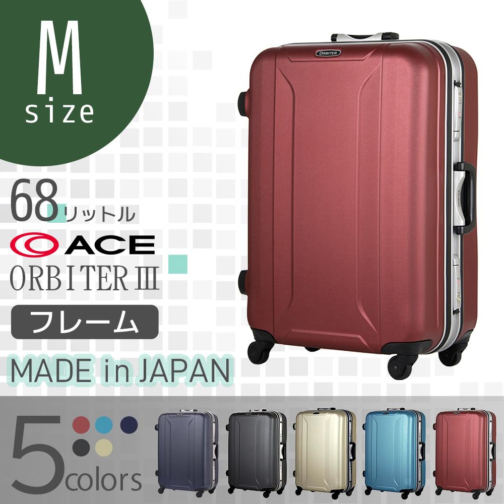 【メーカー直送翌日到着不可】スーツケース キャリーバッグ キャリーケース ハード シボ加工 M サイズ 5日 6日 7日 日本製 無料受託手荷物可 フレーム TSAロック ACE エース ORBITER AE-04411