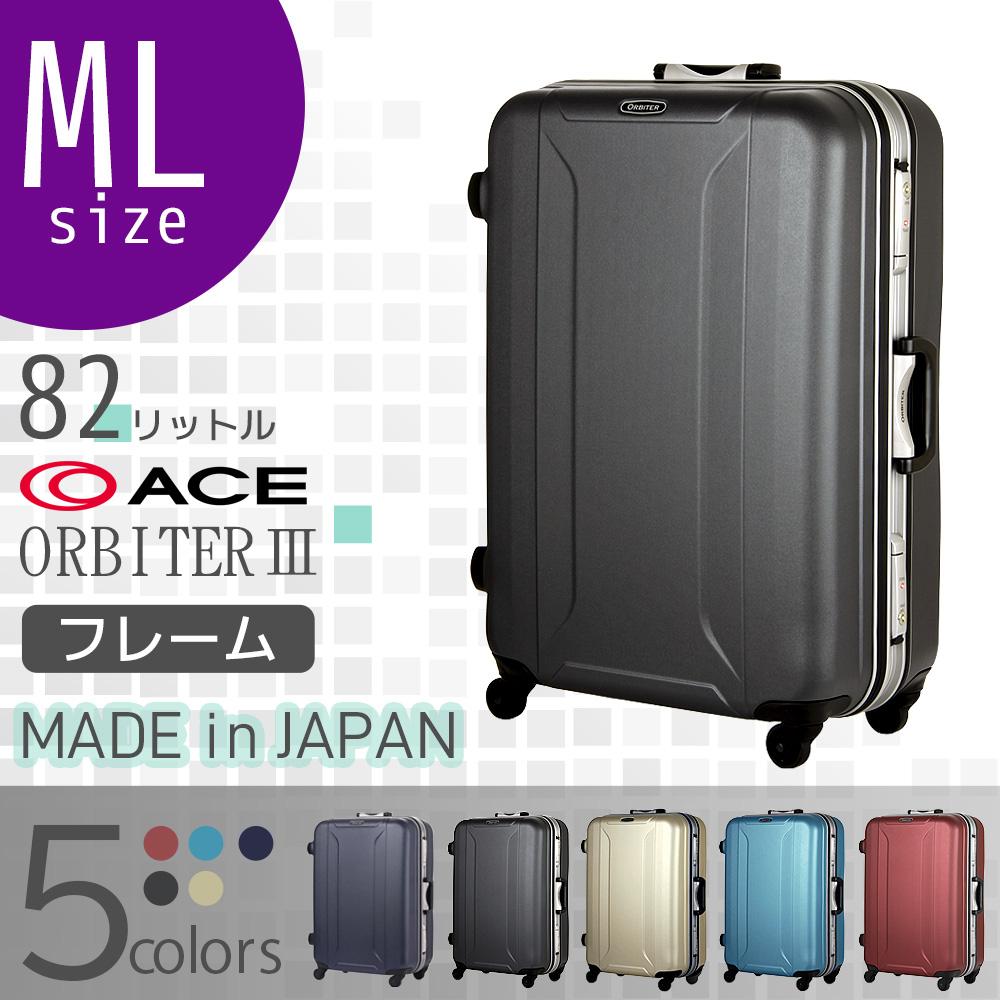 【メーカー直送翌日到着不可】スーツケース キャリーバッグ キャリーケース ハード シボ加工 ML サイズ 5日 6日 7日 日本製 無料受託手荷物可 フレーム TSAロック ACE エース ORBITER AE-04412