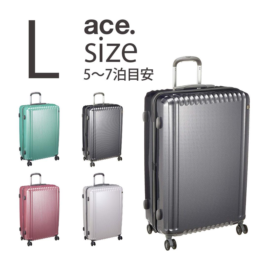 (アウトレット)スーツケース(AE-05587)Palisades-Z キャリーケース キャリーバッグ 送料無料 Lサイズ キャリーバック ハードキャリー TSAロック