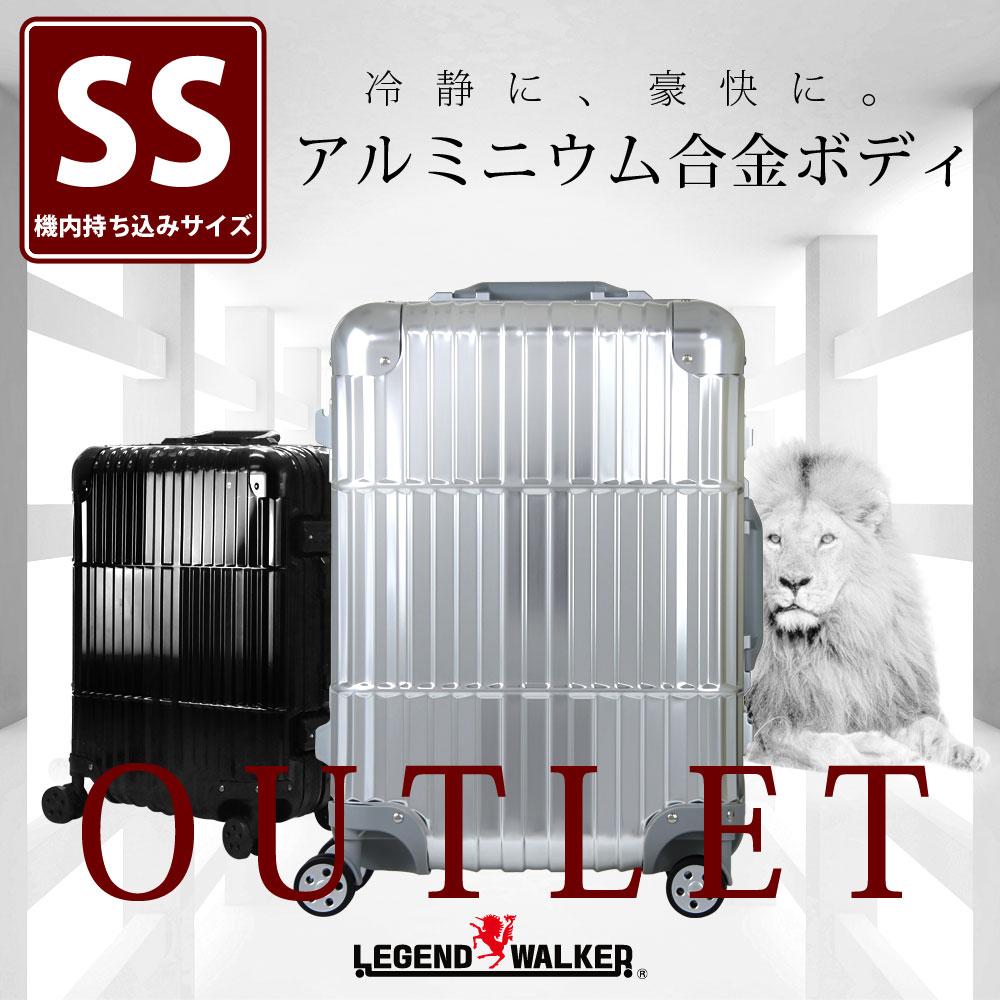 アウトレット スーツケース キャリーケース キャリーバッグ アルミ LEGEND WALKER レジェンドウォーカー ダブルキャスター 機内持ち込み 可 『B-1500-48』
