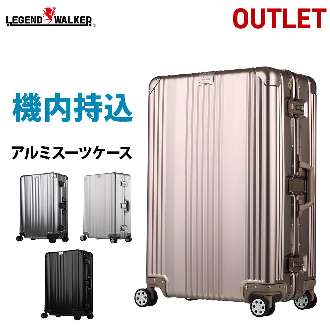 アウトレット アルミスーツケース キャリーケース キャリーバッグ アルミ LEGEND WALKER レジェンドウォーカー ダブルキャスター 機内持ち込み 可 『B-1510-48』