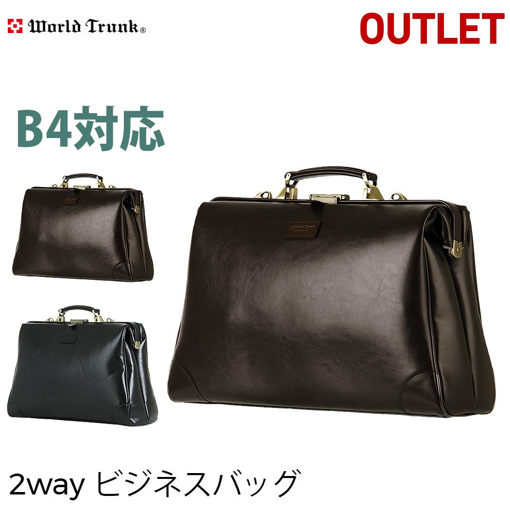 【アウトレット】 ビジネスバッグ ブリーフケース 鞄 リュック 2way バッグ ビジネス ケース バックパック 鞄 送料無料 B-9106-45