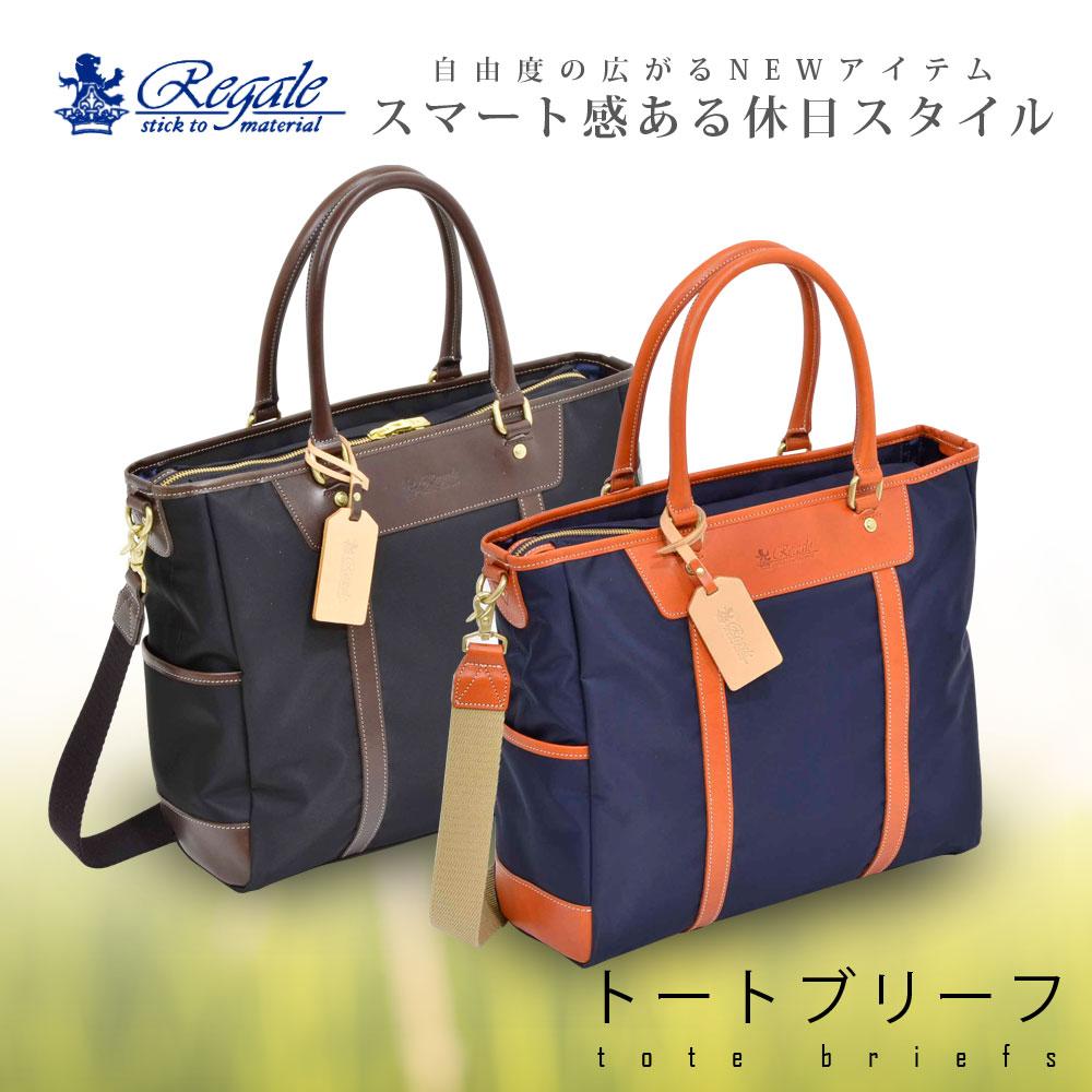 エンドー鞄 トートバッグ トートブリーフ バック 鞄 かばん レガーレ Regale ビジネス 『ENDO7-105』