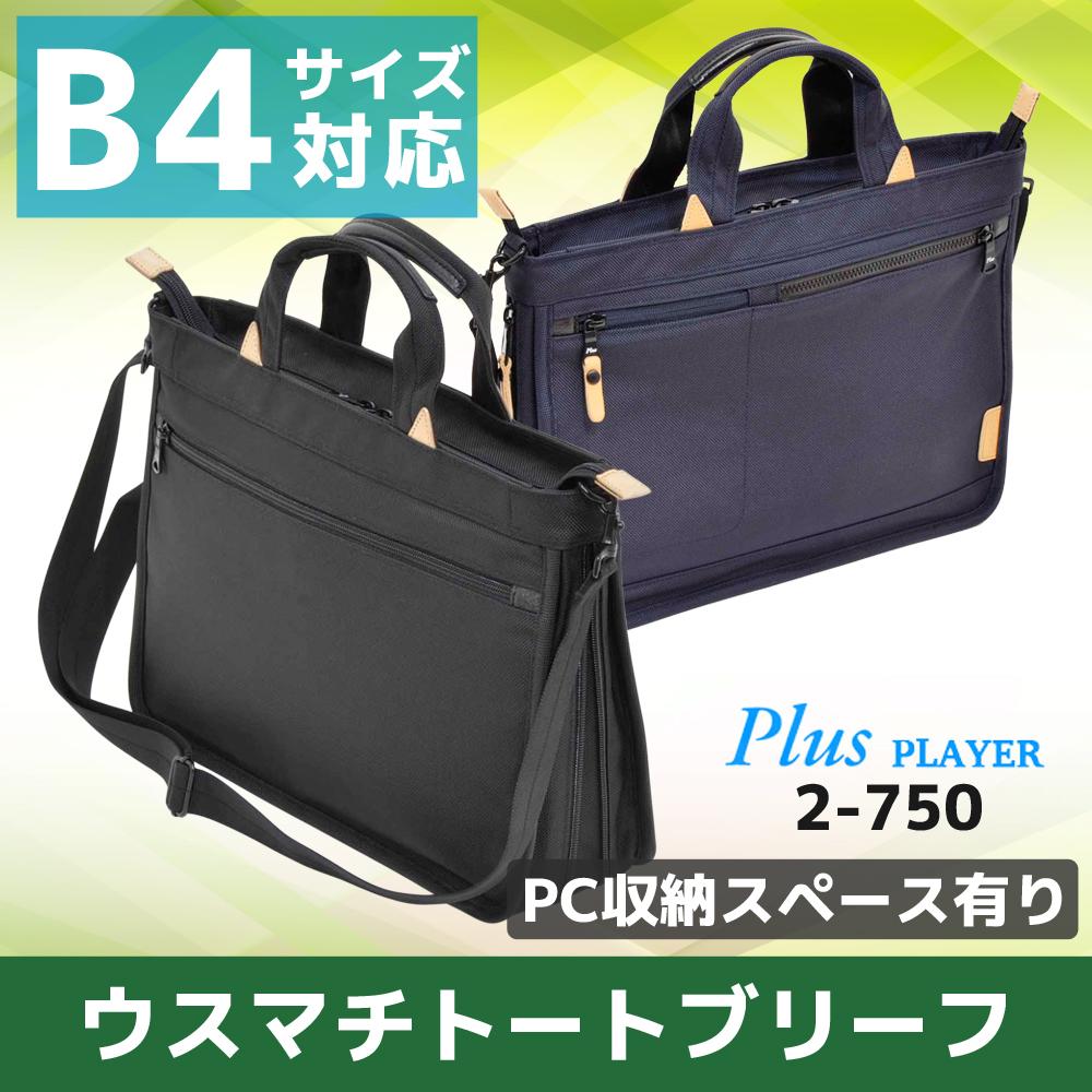 ビジネスバッグ ビジネス メンズ 通勤 ウスマチ トートブリーフ バッグ 鞄 かばん ショルダー ブリーフバッグ PLUS PLAYER (プリュス プレイヤー) エンドー鞄 『ENDO2-750-39』