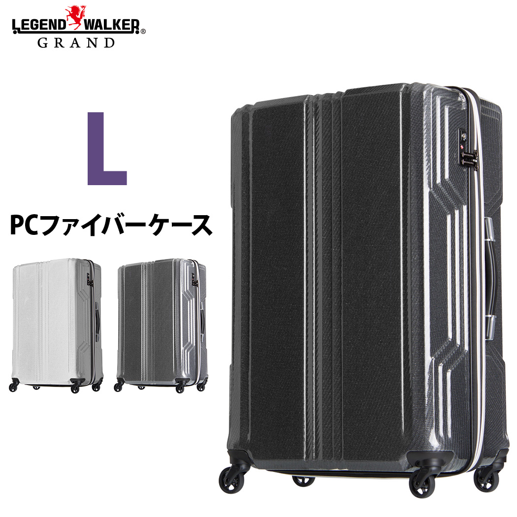 LEGEND WALKER W-5603-70 PCファイバー 優れた復元力 スーツケース BLADE 70cm 超軽量 Lサイズ キャリーケース キャリーバッグ レジェンドウォーカー