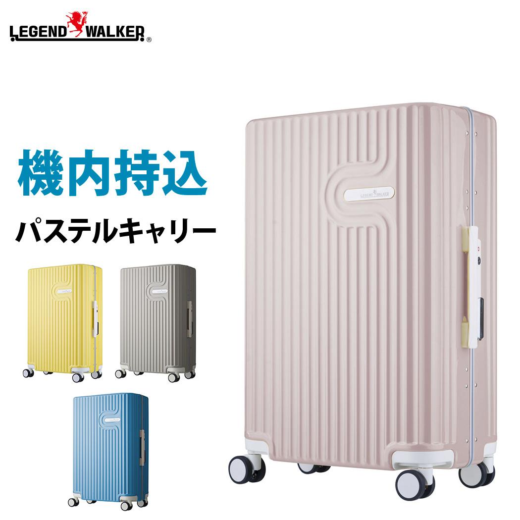 5105-48 パステル かわいい キャリーケース キャリーバッグ スーツケース ファスナー LYRA リラ 48cm 機内持込可 (LCCを除く) SSサイズ LEGEND WALKER レジェンドウォーカー 1泊 2泊 3泊 ダブルキャスター