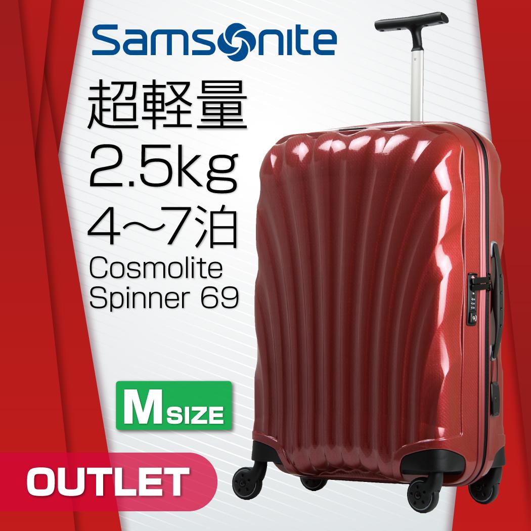 アウトレット スーツケース サムソナイト コスモライト Mサイズ Cosmolite 超軽量 2.5kg 新素材 Curv キャリーケース キャリーバッグ 68リットル 4~7泊 『samsonite-53450』