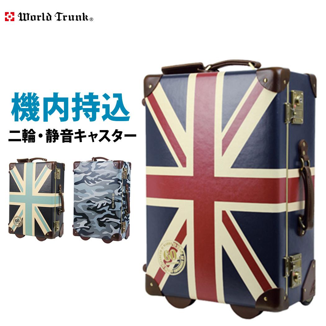 キャリーケース 機内持ち込み 可 SS サイズ トランク スーツケース キャリーバッグ キャリーバック 人気 2日 3日 小型 WORLD TRUNK ワールドトランク 『7301-50』