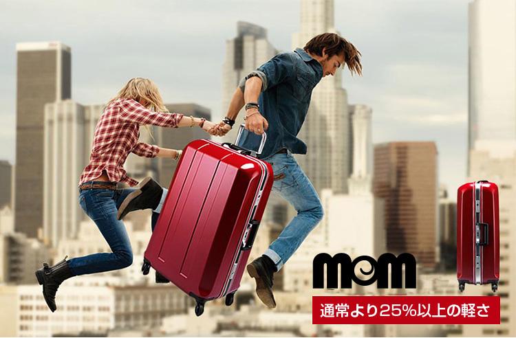 スーツケース キャリーバッグ キャリーバック キャリーケース MEM モダンリズム 超軽量 人気 旅行用かばん 2日 3日 小型 SS サイズ 機内持ち込み 可 フレームタイプ 修学旅行 海外旅行 送料無料 『MEM-MF1003-50』