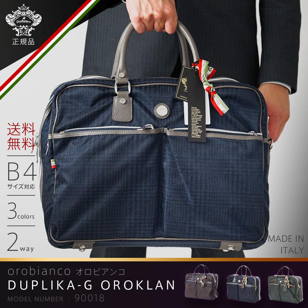 【ラッピング無料】正規品 オロビアンコ Orobianco ブリーフケース バッグ ビジネス バッグ メンズ オロクラン ギフト プレゼント ラッピング対応「DUPLIKA-G OROKLAN」『orobianco-90018』
