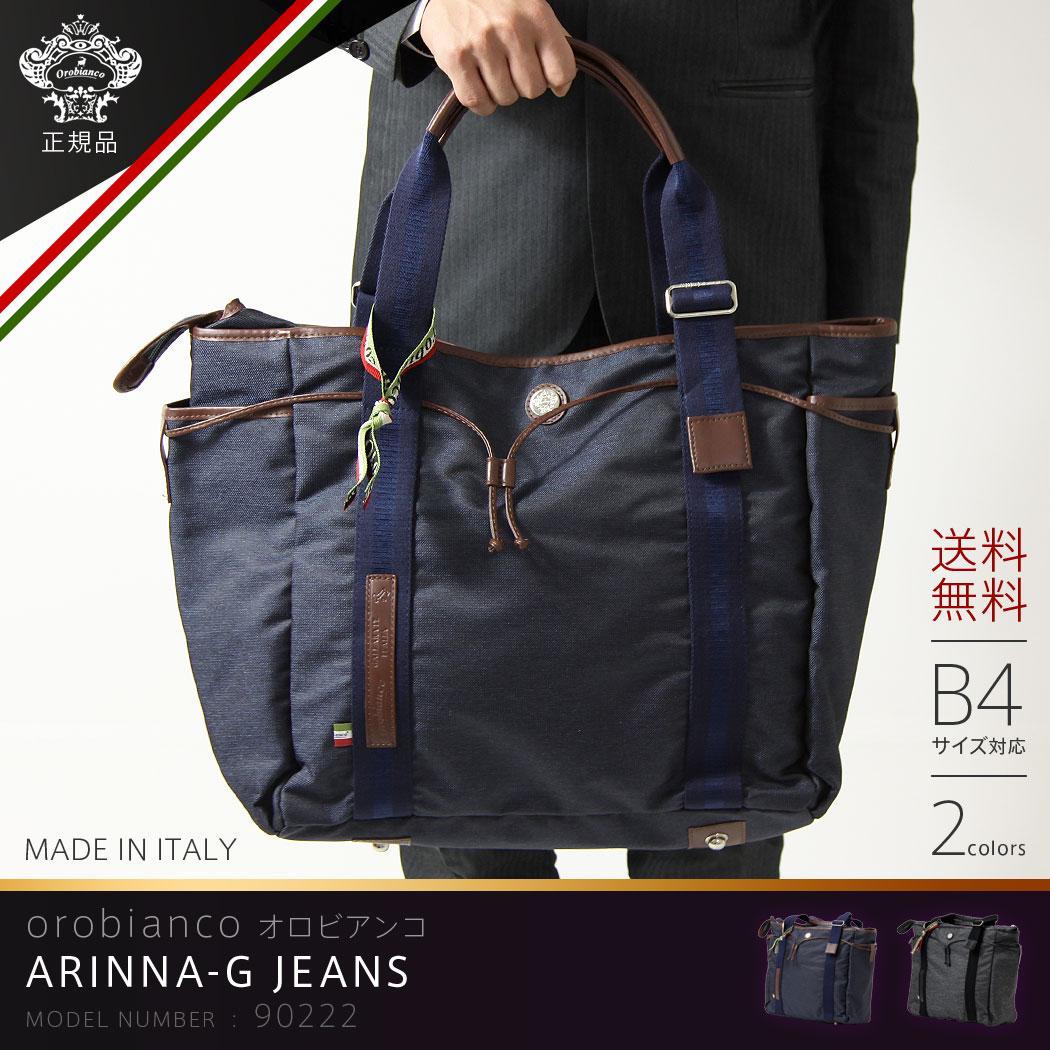 【ラッピング無料】正規品 オロビアンコ Orobianco トートバッグ バッグ ビジネス ショルダーバッグ B4サイズ メンズ レザー ナイロン ギフト プレゼント ラッピング対応「ARINNA-G JEANS」『orobianco-90222』