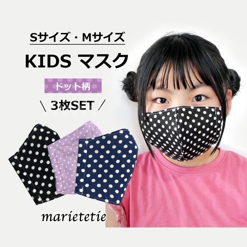 子供用マスク3枚セット marietetie 日本製 マスク 安心の定価販売 3枚セット 水玉 送料無料お手入れ要らず 女の子 布製 子供用 洗える 子ども こども 子供 ガーゼ