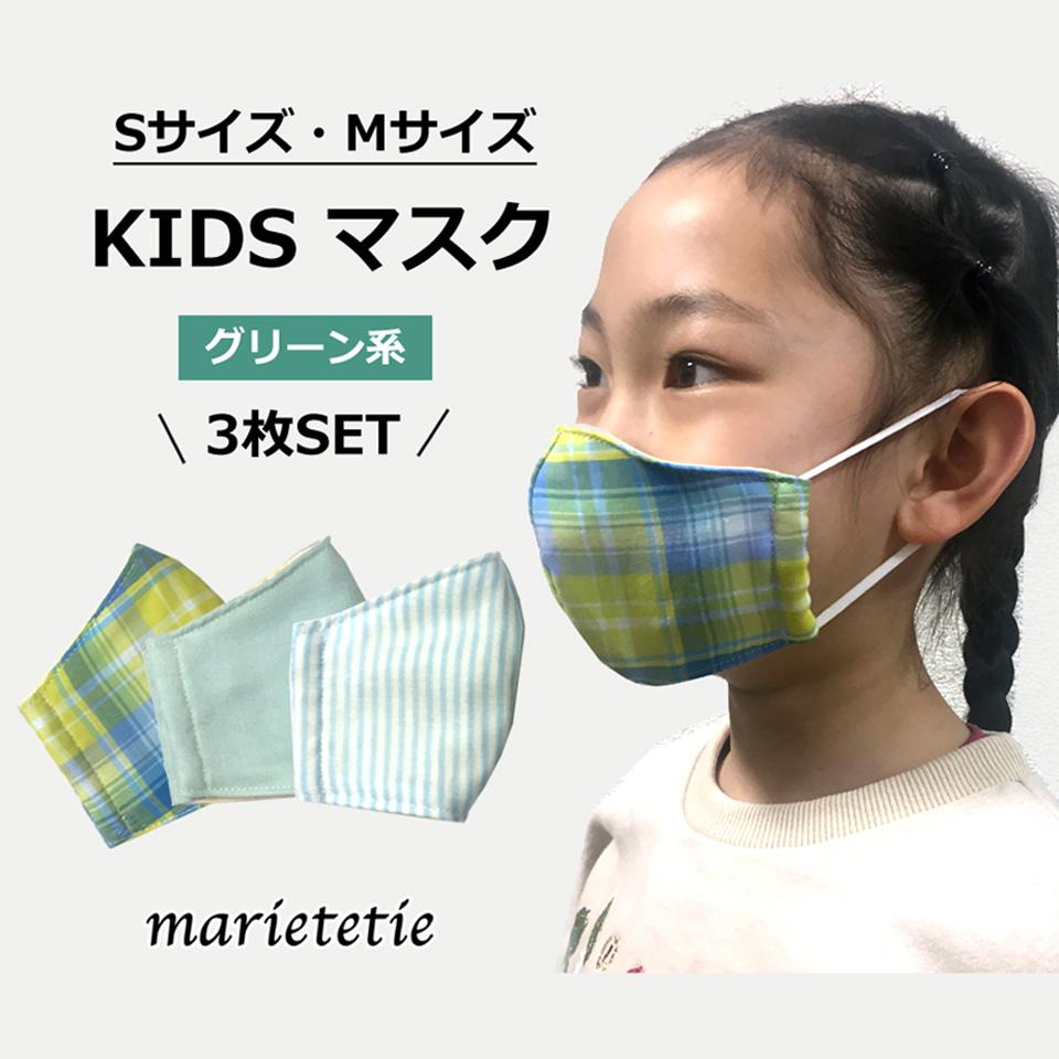 子供用マスク3枚セット marietetie 日本製 受注生産品 マスク 3枚セット グリーン 男の子 女の子 こども 子ども 子供 子供用 小さめ 洗える 超人気 布製 ガーゼ