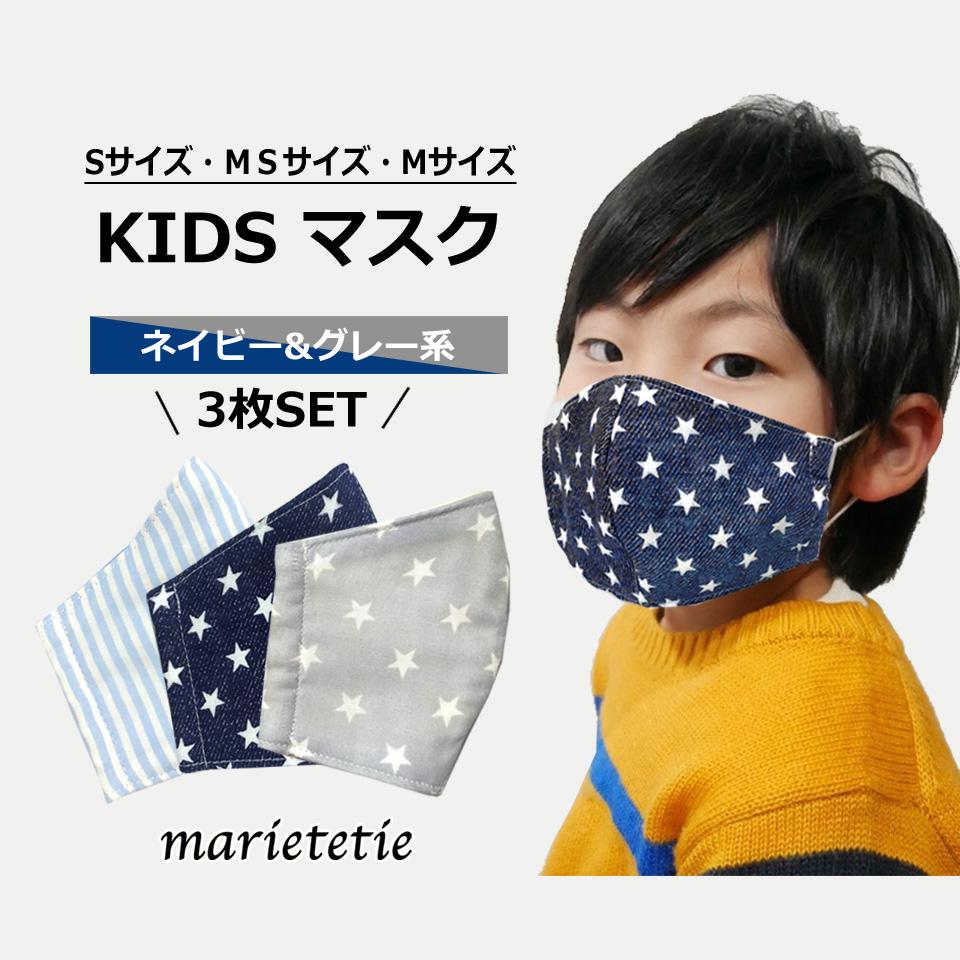 子供用マスク3枚セット marietetie 日本製 マスク 3枚セット ネイビー グレー スーパーセール 男の子 女の子 こども 子供 子ども 返品送料無料 布製 子供用 キッズ ガーゼ 洗える