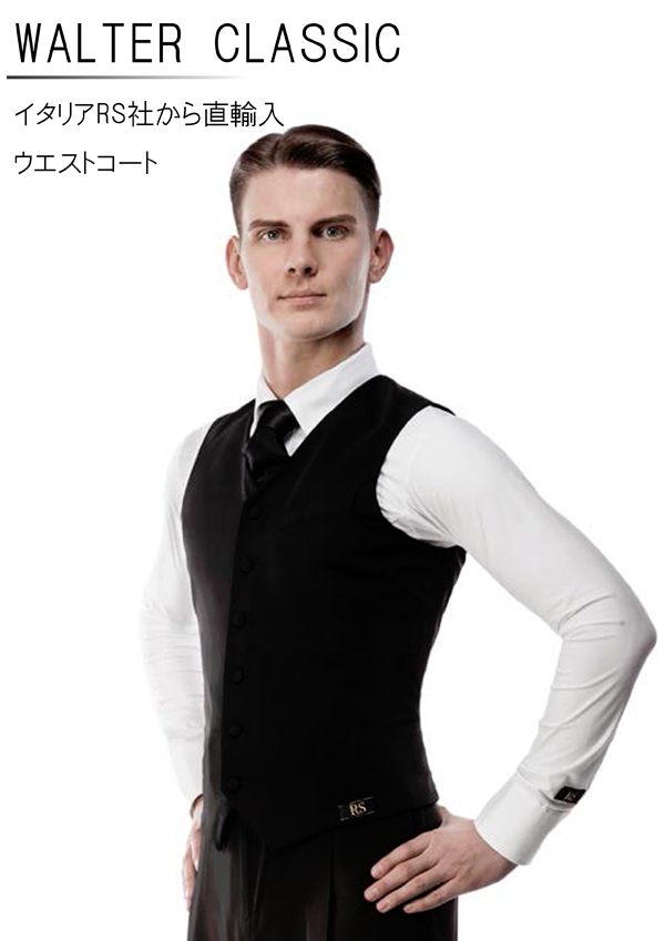 メンズ 練習着 ウエストコート・ベスト  社交ダンス レッスンウェア ダンス アールエスアトリエ スタンダード マリグラントインターナショナル RS Atelier 「WALTER Classic(Black)」