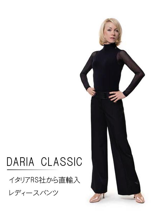 レディース 練習着 パンツ  社交ダンス レッスンウェア ダンス ラテン スタンダード マリグラントインターナショナル RS Atelier 「DARIA Classic(Black)」