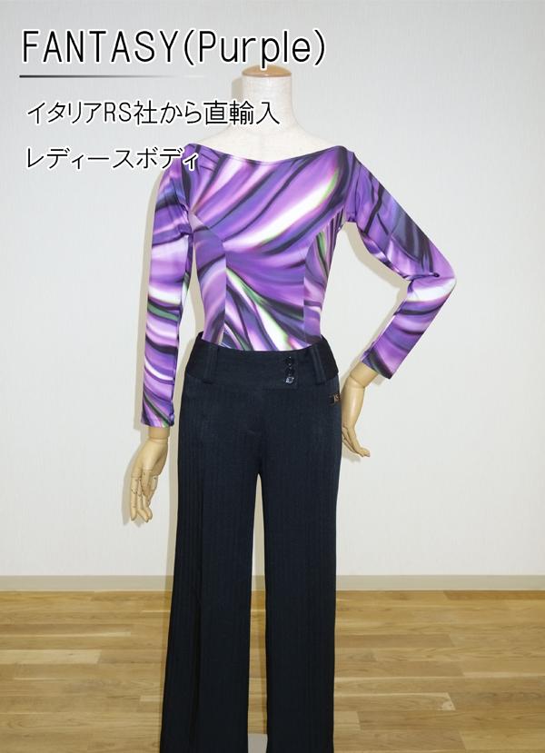 レディース 練習着 トップス(ボディタイプ)  社交ダンス レッスンウェア ダンス アールエスアトリエ スタンダード ラテン マリグラントインターナショナル RS Atelier 「Fantasy Purple」