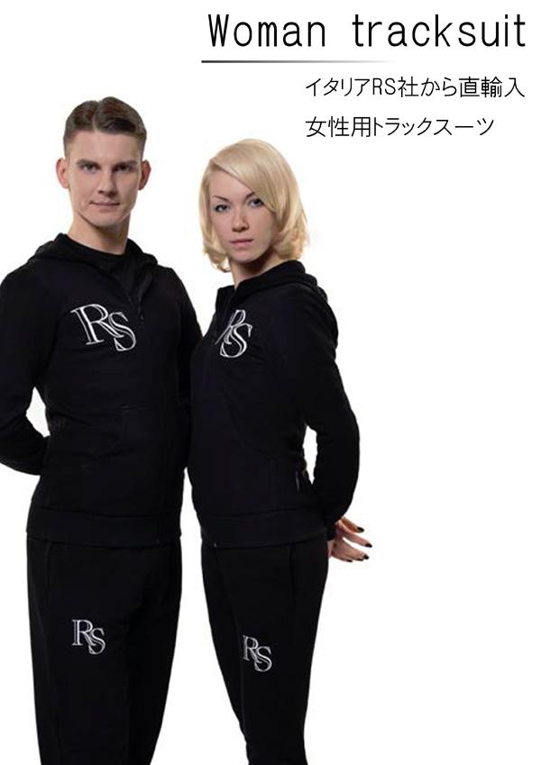 レディース 練習着 トラックスーツ  社交ダンス レッスンウェア ダンス アールエスアトリエ マリグラントインターナショナル RS Atelier 「Womens Track shirt(トラックスーツ)」