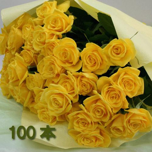 黄色いバラの花束 100本 送料無料 生花(お祝い プレゼント ばら 薔薇 還暦祝い フラワーギフト 男性 女性 誕生日 結婚祝い 結婚記念日 結婚式 ボリューム バレエ発表会 喜寿 喜寿のお祝い 品 古希 お花 お誕生日  お返し)