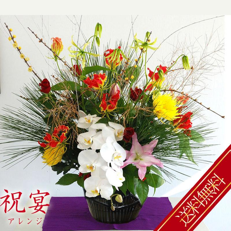 お正月の花『祝宴』生花 新年の花 年始 お歳暮 新年 生花 正月アレンジメント 新年の挨拶 お正月アレンジ
