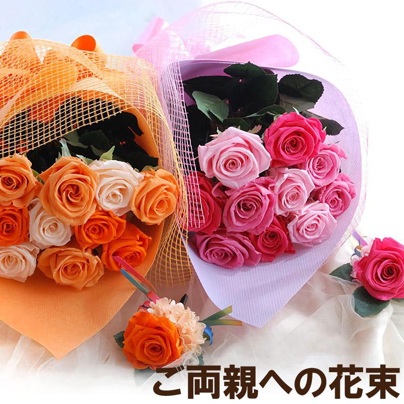 両親 プレゼント 結婚式 プリザーブドフラワー 花束『バラの花束10本×2とブートニア×2』プリザ 結婚式 花束贈呈 両親のプレゼント 父親のブートニアセット