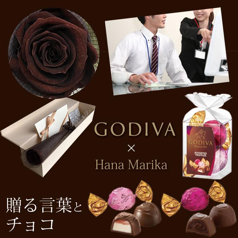 Hanamarika A Ohanayasan Valentine S Day 2016 Chocolate Rose Flower