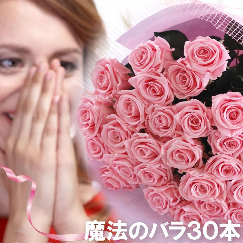 プリザーブドフラワー 花束 バラの花束 『30本』 ブリザーブドフラワー 彼女の誕生日祝いや結婚祝い、還暦祝いなど大切なギフトにはプリザのバラの花束 枯れないバラの花束
