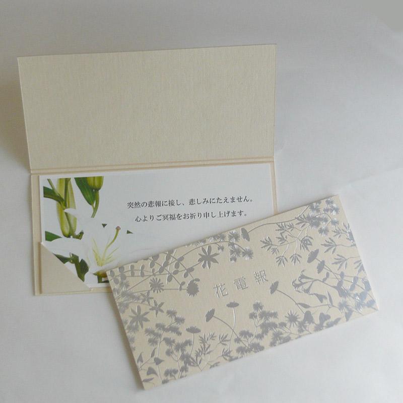 オプション ディスカウント お供えの花と合わせてご購入いただけます お悔やみ 弔電用 ついに再販開始 電報台紙 台紙 デラックスカード