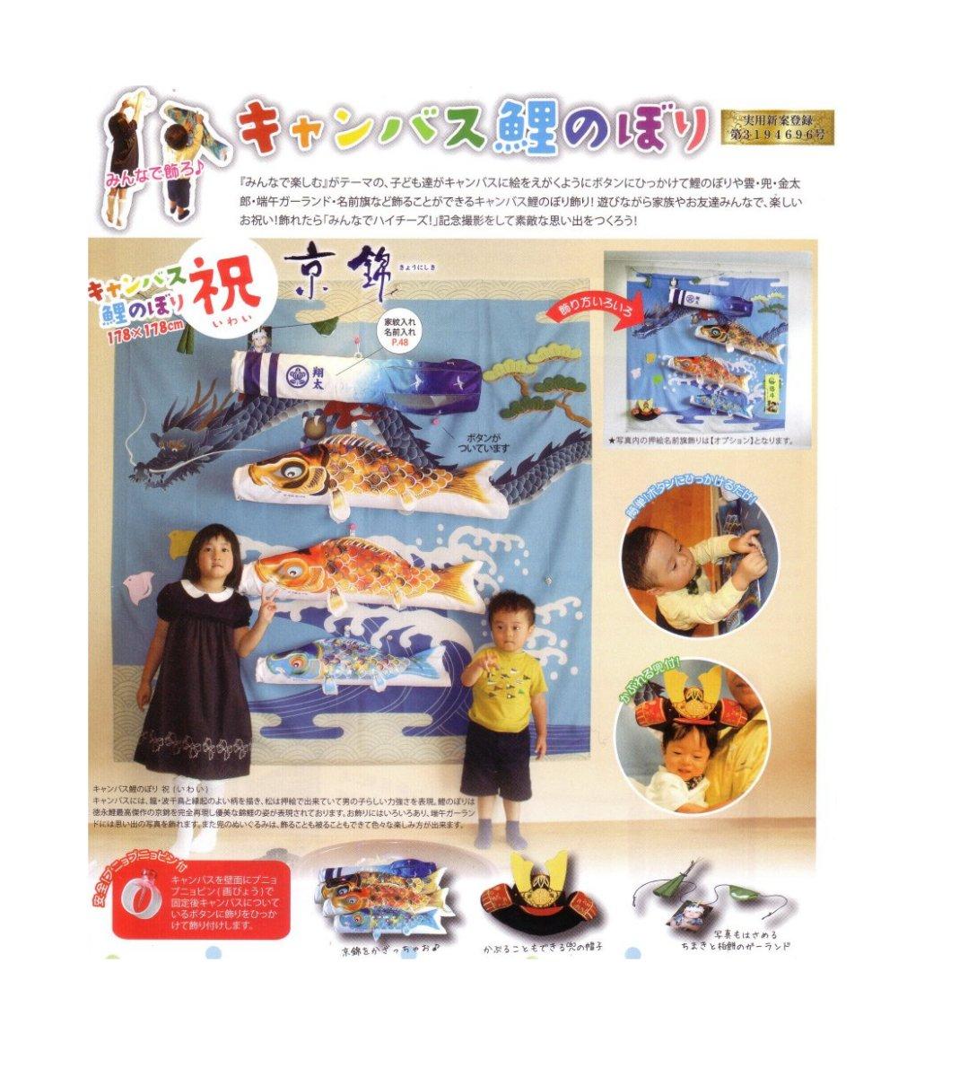 人気 ☆送料無料☆室内飾り鯉のぼりキャンバス鯉のぼり 祝 京錦 いわい 割引
