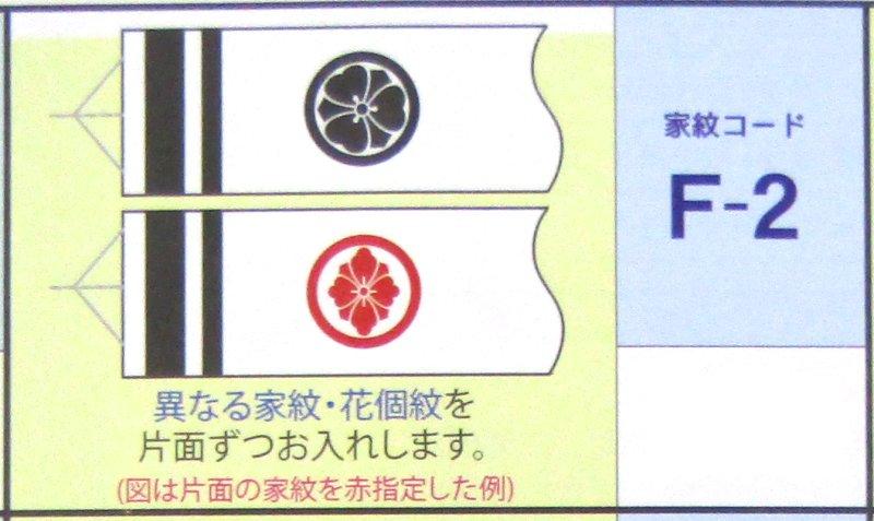 徳永こいのぼり 家紋 お得クーポン発行中 送料込 F-2 異なる家紋