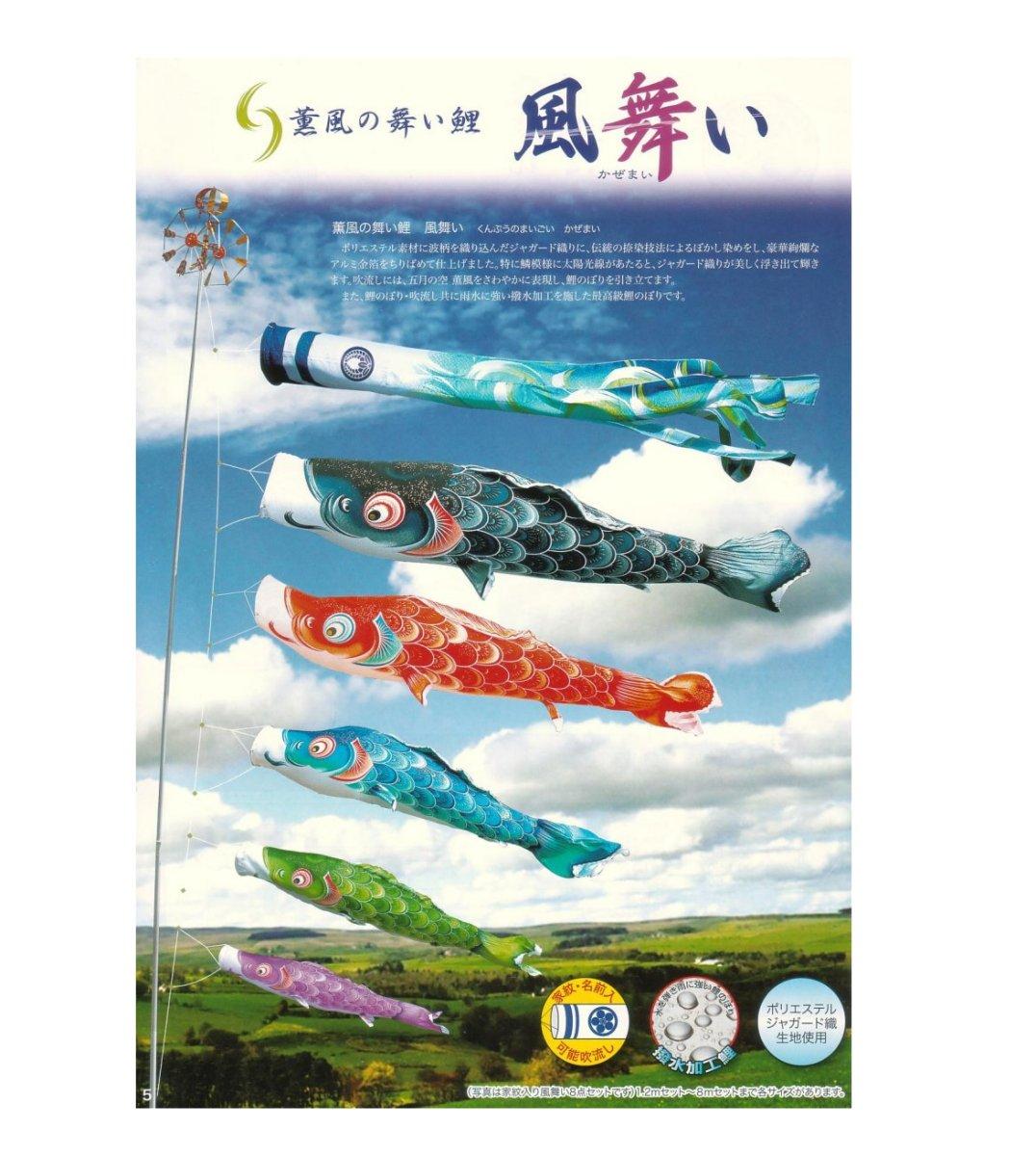 ☆送料無料☆薫風の舞い鯉風舞い鯉7m6点セット