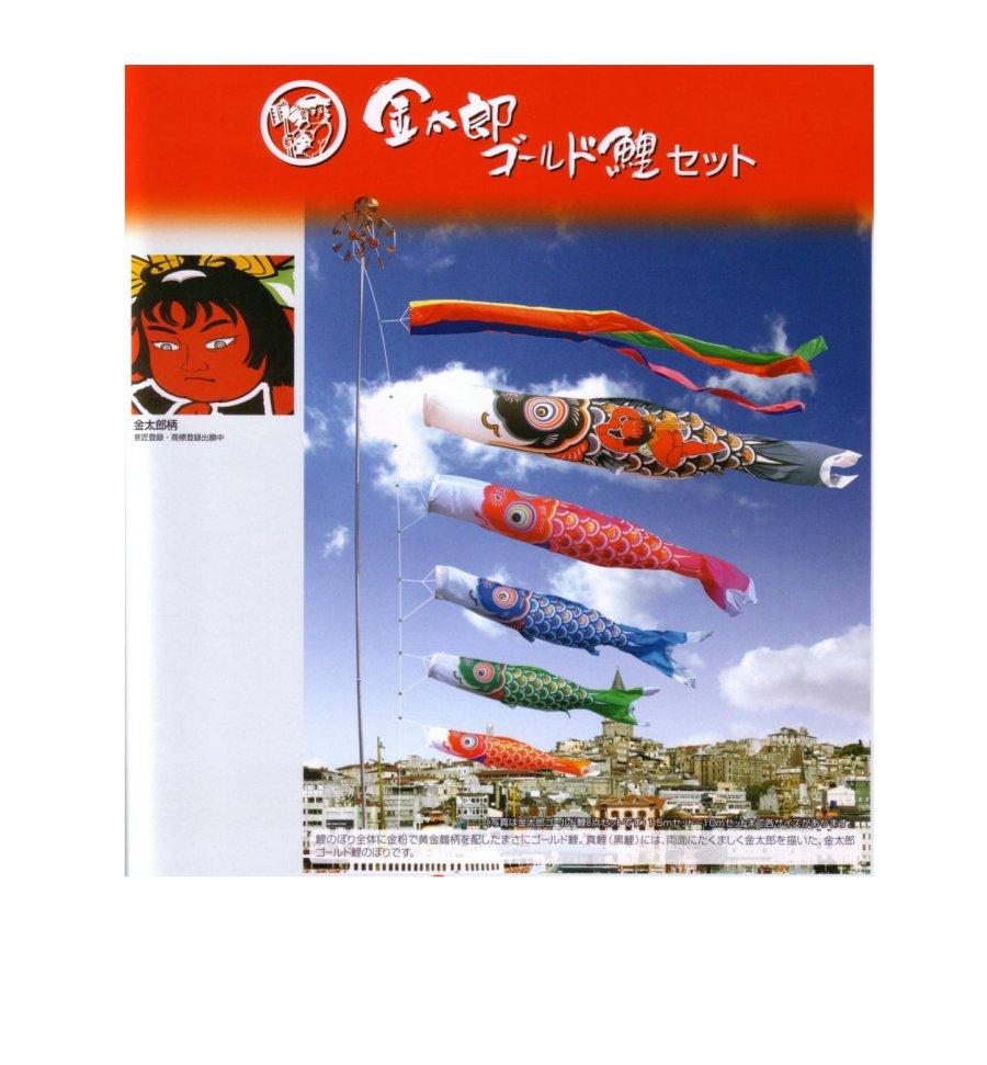 ☆送料無料☆徳永鯉のぼり 金太郎ゴールド鯉セット4m6点セット