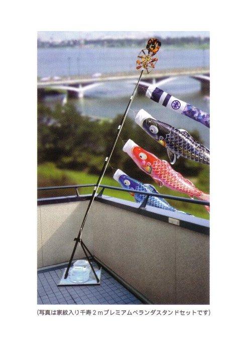 ☆送料無料☆徳永鯉のぼりよろこびの鯉 千寿プレミアムベランダスタンドセット(水袋)2m6点セット純正器具
