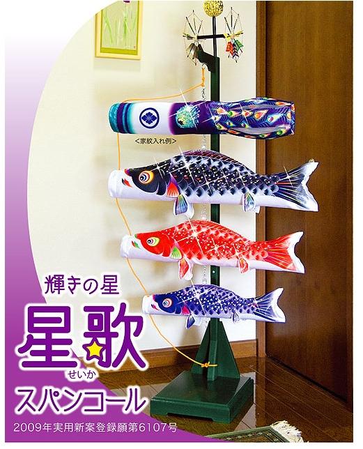 【激安アウトレット!】 ☆送料無料☆室内飾り鯉のぼり輝きの星星歌(せいか)スパンコール, apiapi Collection:05e7d4a3 --- canoncity.azurewebsites.net