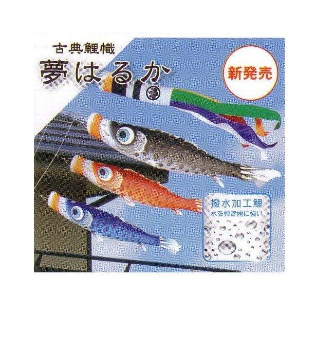 ☆送料無料☆徳永鯉のぼり古典鯉幟夢はるかプレミアムベランダスタンドセット(水袋)1.2mセット純正器具