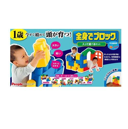 関東~関西送料無料 ピープル 全身でブロック入って遊べるセット