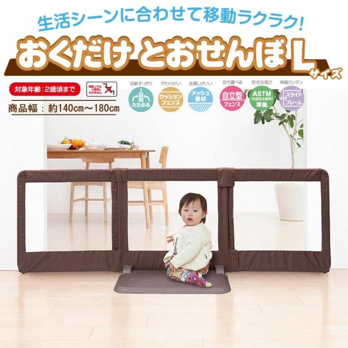 関東~関西送料無料 日本育児 ちょっとおくだけとおせんぼLサイズブラウン