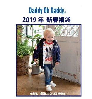 関東~関西送料無料DADDY OH DADDYダディオダディ2019年新春福袋10800円V11975(AA)【男の子】