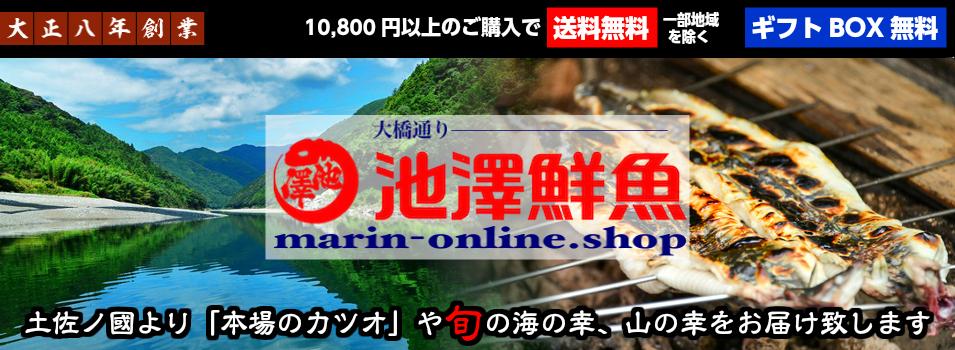 マリンオンラインショップ:高知県産仁淀の大うなぎの白焼きを販売しています。
