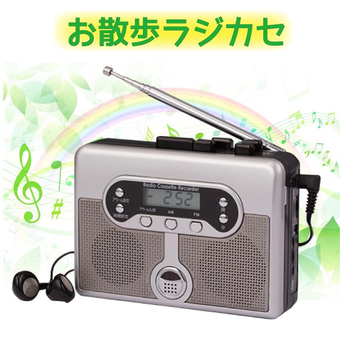 計量 コンパクト ベルトクリップ付きで持ち運びにも便利です ラジカセのどこか落ち着く音質でお好きな曲やラジオを流してお楽しみください 電池式で操作も簡単です 国産品 スーパーセール 50%OFF お散歩ラジカセ 持ち運び お買い得 電池式 スリム 手のひら オートリバース 時計 アラーム 携帯 卓上 AM レトロ 簡単操作 Ho-70297 SALE マリン商事 すっきり ベルトクリップ付き アラーム機能 イヤホン付 軽量 録音 ワイドFM対応 内蔵マイク