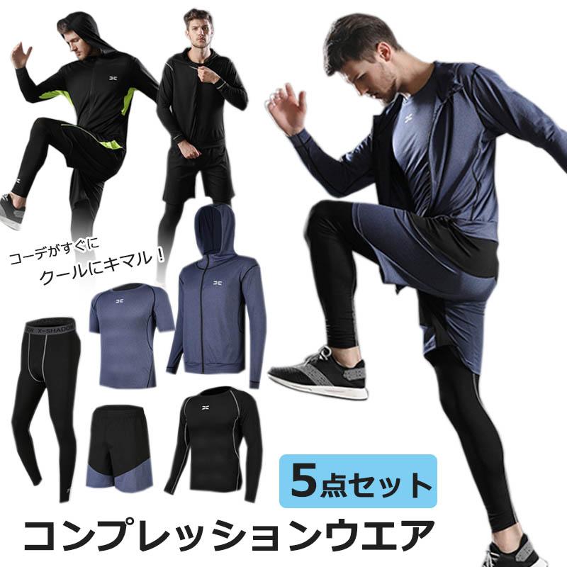 コンプレッションウェア メンズ 5点セットランニングウェア トレーニングウェア 長袖 半袖 ショートパンツ レギンス パーカー 通気性 速乾性 おしゃれ スポーツウェア