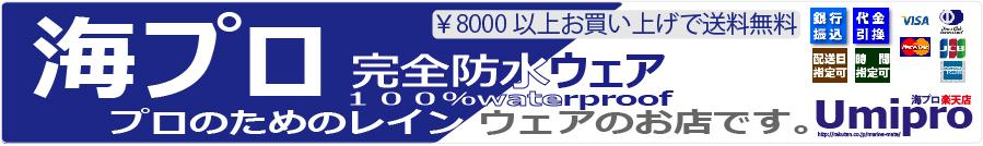 海プロ:完全防水プロモデルウエアーの海プロ