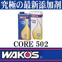 WAKO'S(ワコーズ)CORE502【売れ筋商品】