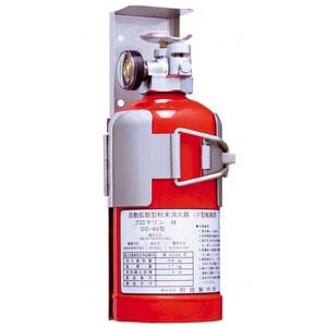 【初売り】 消火器プロマリン DD-80(自動 消火器) 拡散型 粉末 拡散型 粉末 消火器), シラカワムラ:fdfcfaa0 --- clftranspo.dominiotemporario.com
