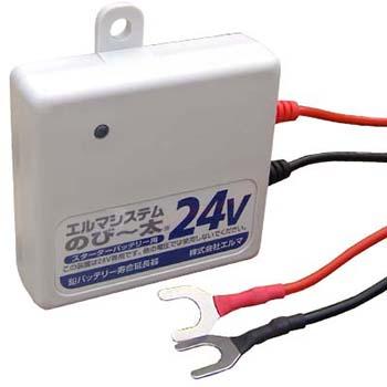 バッテリー延命装置 のびーた 24V