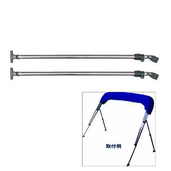 ビミニトップ サポートポール700-1250mm伸縮式 MA051-3