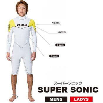 BLALA(ブラーラ)SUPER SONICシリーズフルスーツ 生地厚:3×3mmメンズ レディースサイズ・カラーオーダー可